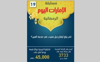 الصورة: مسابقة الإمارات اليوم الرمضانية