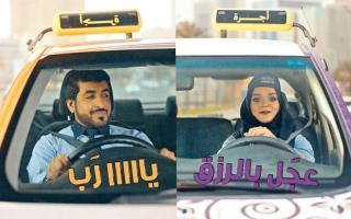 الصورة: «على الطريق».. حكايات الشارقة وسكانها في «سيارة أجرة»
