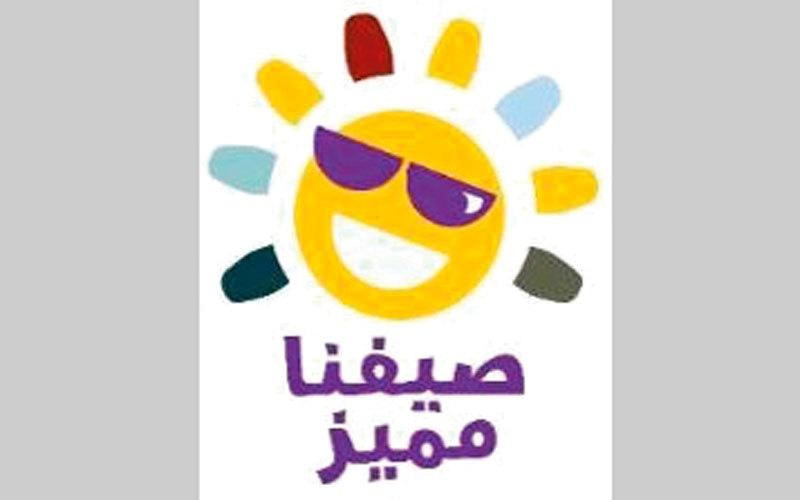 «صيفنا مميّز» لدعم مواهب الطلاب واستثمار الإجازة