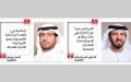 الصورة: «إسلامية دبي» تسدد مديونية 24 سجيناً من المعسرين