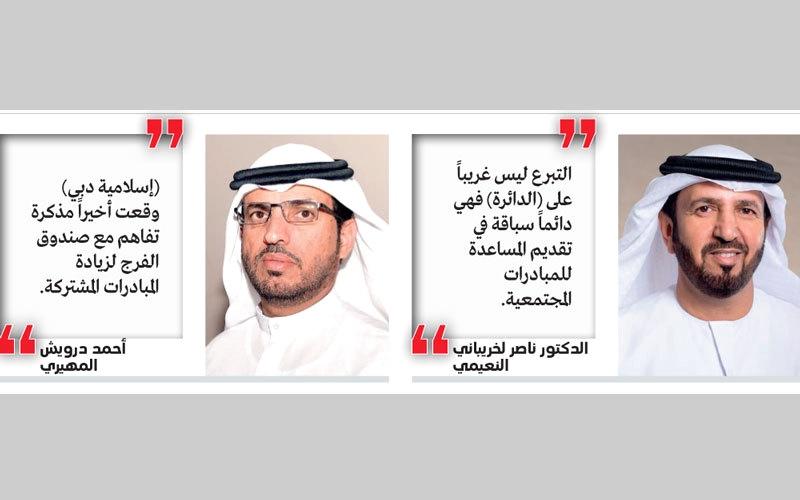 «إسلامية دبي» تسدد مديونية 24 سجيناً من المعسرين