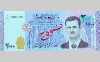 الصورة: صورة بشار الأسد على الليرة السورية للمرة الأولى