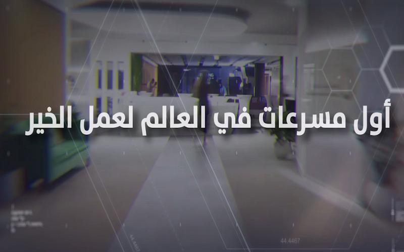 الصورة: بالفيديو.. أول مسرعات في العالم لعمل الخير