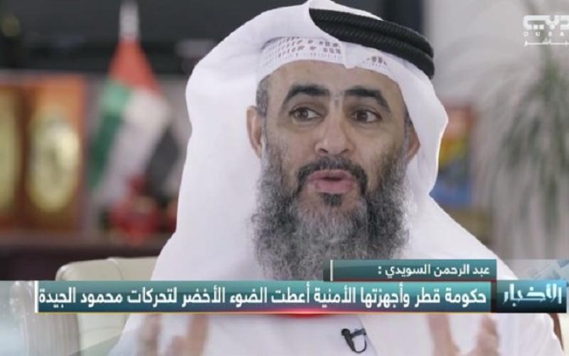 """الصورة: بالفيديو ... الملفات القطرية لدعم الإرهاب بإعترافات قيادي"""" إخواني"""""""