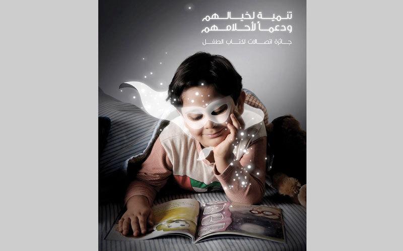 إصدارات متميزة ونوعية للأطفال واليافعين من خلال جائزة اتصالات لكتاب الطفل. من المصدر