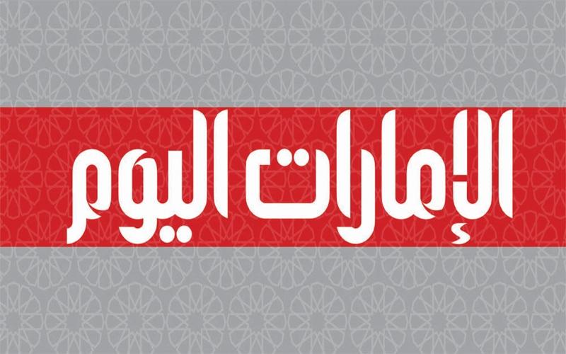 الصورة: الإمارات تدعو إلى عدم التسامح مع كل من يمول ويروج للإرهاب