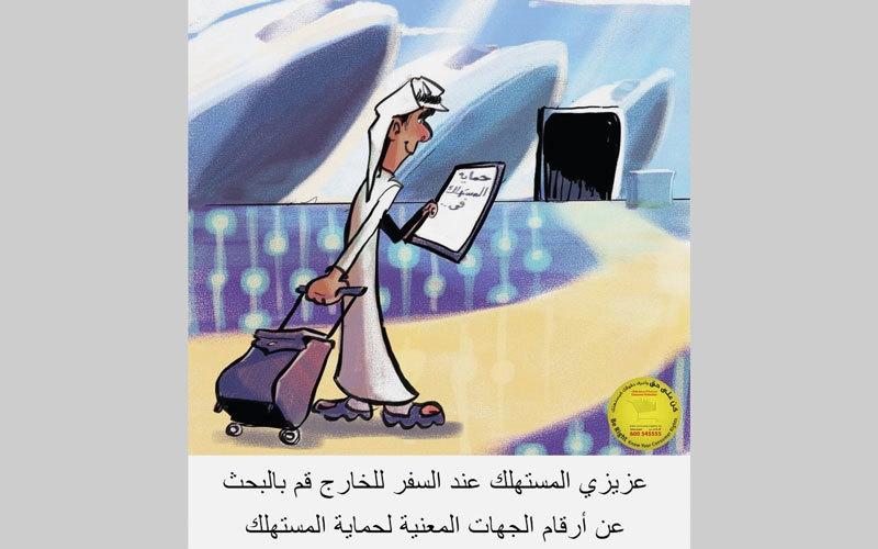 الصورة: كاريكاتير المستهلك