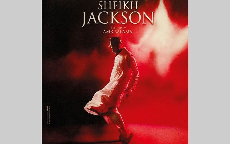 الصورة: «الشيخ جاكسون» في «تورونتو السينمائي»