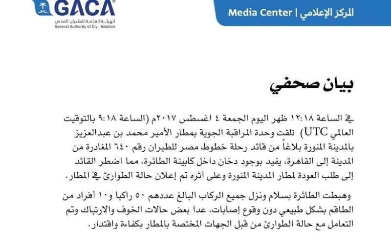الصورة: بيان من الهيئة العامة للطيران المدني السعودي