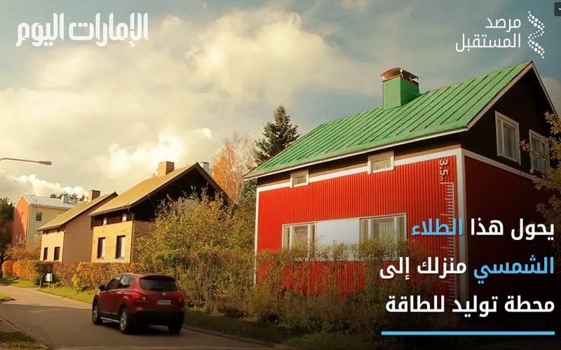 الصورة: بالفيديو.. طلاء شمسي يستخدم الرطوبة لتحويل منزلك إلى محطة توليد للطاقة