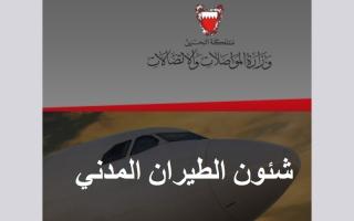 الصورة: البحرين تنفي فتح مجالها الجوي للخطوط القطرية