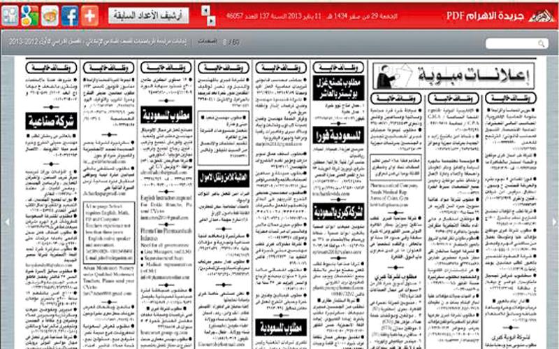 إعلانات الأهرام اختفت منها الوفيات وسادت فيها إعلانات العقارات والأعمال التجارية.  من المصدر