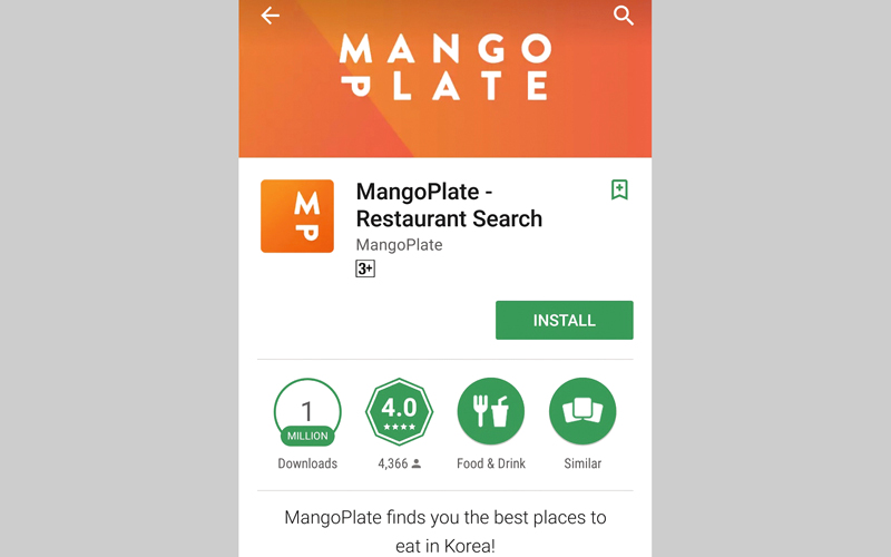 MangoPlate - Restaurant Search.. قاعدة بيانات لأكثر من 200 ألف مطعم في كوريا