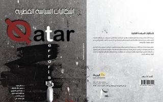 الصورة: كتاب لمركز المزماة يرصد نهاية العبث القطري بأمن الخليج