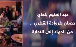 الصورة: ما دور عبدالحكيم بلحاج في دعم خطط التخريب القطرية؟ ... شاهد الفيديو