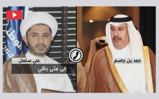 الصورة: البحرين تكشف عن تسجيل لاتصال هاتفي بين حمد بن جاسم بن جبر وأحد المتهمين بالإرهاب