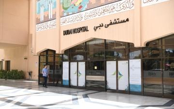 الصورة: «صحة دبي» تنشئ وحدة علاج العمود الفقري في مستشفى دبي