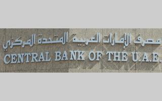 رقم الحساب المصرفي الدولي