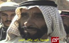 الصورة: بالفيديو.. #وصية_زايد_بأهل_اليمن