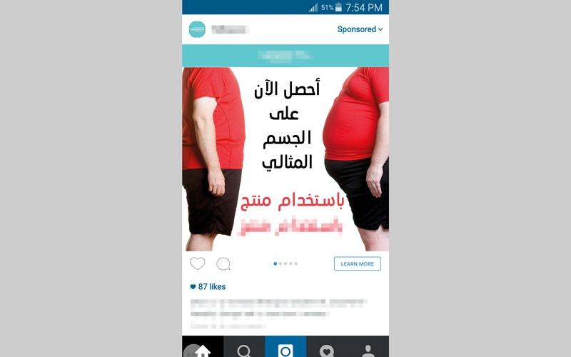 الصورة: إعلانات «تخسيس» تبيع الـــــوهم على مواقع التواصل الاجتمــــــاعي
