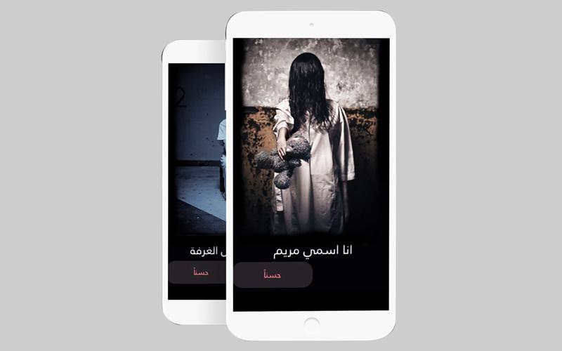 «لعبة مريم» تثير مخاوف الأطـفال.. والكبار يخشون الابتزاز - الإمارات اليوم