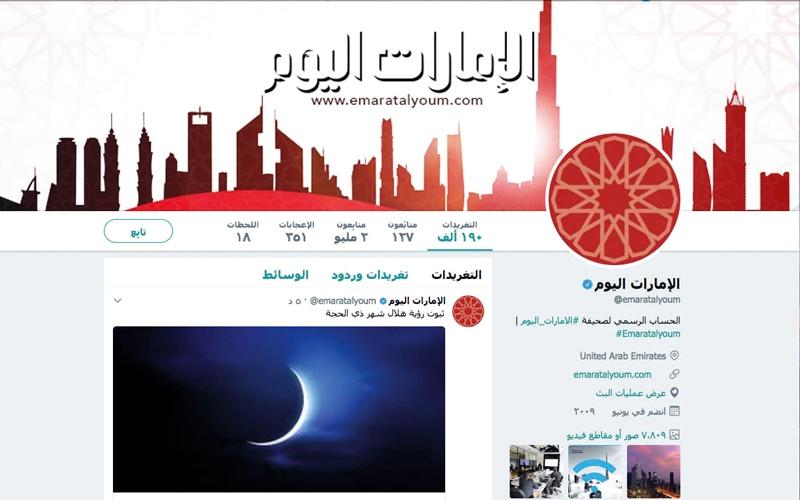 الصورة: بالفيديو.. مليونا متابع لحساب «الإمارات اليوم» على «تويتر»