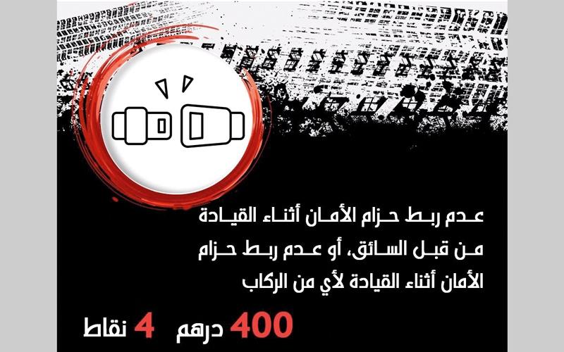 الصورة: 7592 مخالفة «حزام الأمان» في أبوظبي خلال شهرين