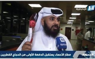 الصورة: استنكار حقوقي خليجي لتعرض حاج قطري للاعتداء بالدوحة