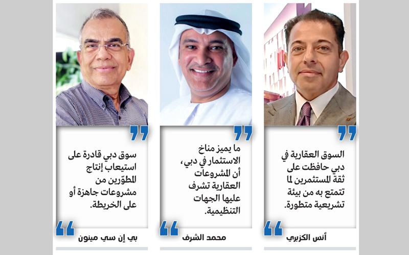 عقاريون: سمعة دبي ضمانة لطرفَي التعاقد.. وتقدّم مناخاً مواتياً للاستثمار