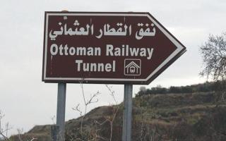 الصورة: «نفق بلعا».. رحلة تاريخية بعمق الجبال على متن قطار عثماني