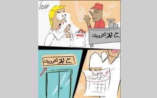 الصورة: كاريكاتير توعوي