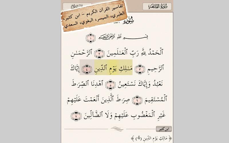 Quran Tafsir.. القرآن بالرسم العثماني   مع 7 تفاسير وتلاوات صوتية متنوّعة