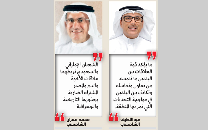 الصورة: مسؤولون: الإمارات والسعودية معاً تعززان قيم الخير والتسامح