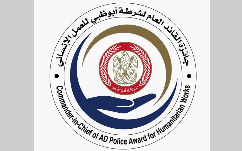 إطلاق جائزة القائد العام لشرطة أبوظبي للعمل الإنساني
