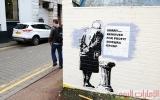 الصورة: «غرافيتي الشوارع» في مانشستر