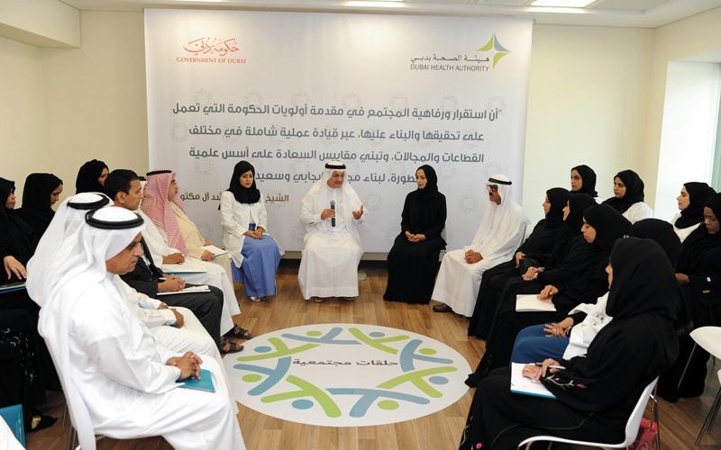 الصورة: «صحة دبي» ترتقي بخدماتها عبر المشاركة المجتمعية