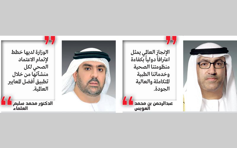 الإمارات الأولى عالمياً في عدد المنشآت الصحية المعتمدة دولياً
