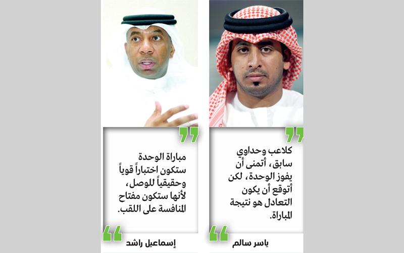 «الجمهور» يرشح الوحدة.. وإسماعيل راشد يرد: الوصل أقوى هجوماً