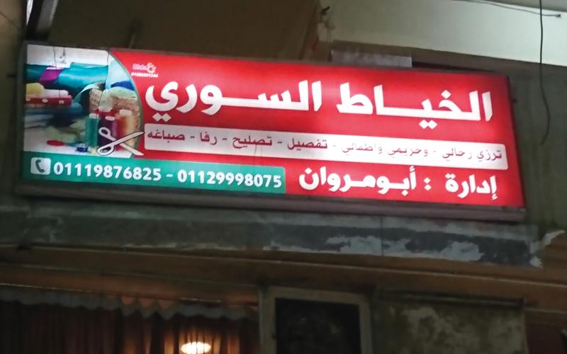 تجارب ونجاحات مبهرة للاجئين السوريين بالقاهرة