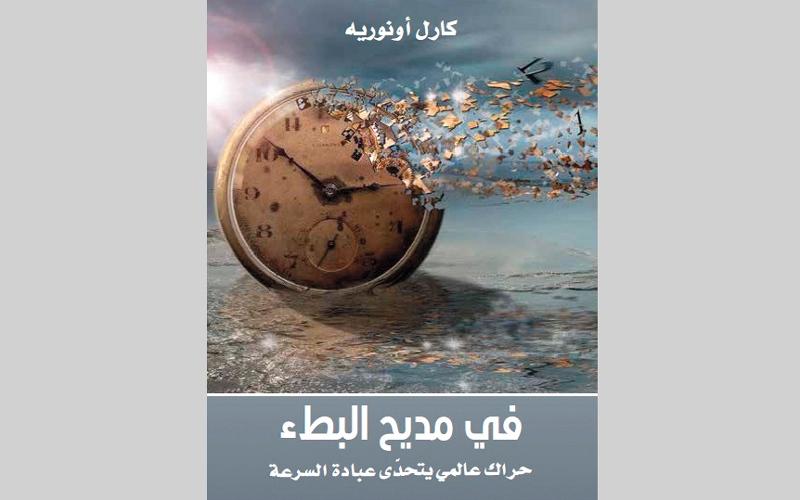 الصورة: صالون الملتقى الأدبي يناقش «في مديح البطء»