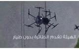 """الصورة: بالفيديو.. #هيئة_تنظيم_الاتصالات تطور طائرة بدون طيار ضمن """"مشروع تغطية"""""""