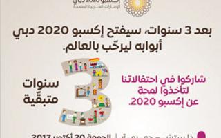 """""""إكسبو 2020 """" ينظم احتفالية تجمع الترفيه والمتعة لبدء العد التنازلي لموعد انطلاقه"""