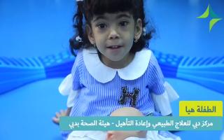 الصورة: بالفيديو...رسالة أطفال مركز دبي للعلاج الطبي والتأهيل الطبيعي لسمو الشيخ حمدان بن محمد