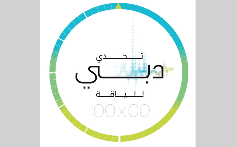 حميد القطامي: المبادرة تعكس الوجه الحضاري المشرق لمدينة دبي