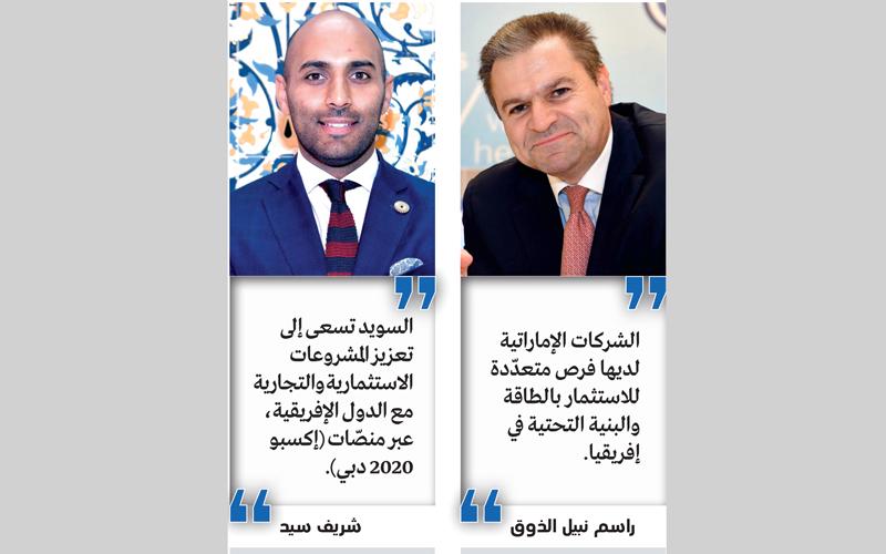 مسؤولون: «إكسبو 2020 دبي» يدعم زيادة التبادل التجاري والاستثماري مع إفريقيا