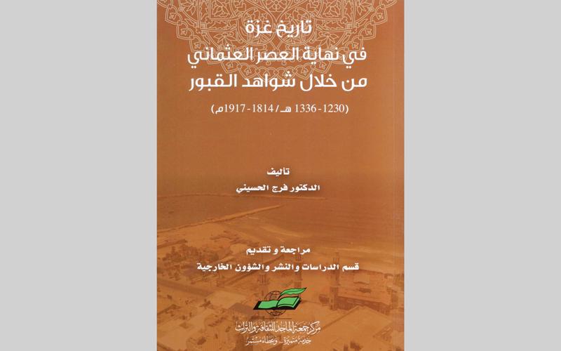 غلاف «تاريخ غزة». من المصدر