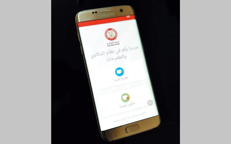 الصورة: شرطة أبوظبي تطوّر خدمة الشكاوى الإلكترونية