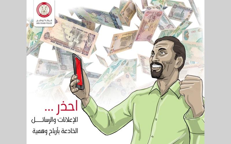 الصورة: استرداد 99 ألف درهم لعميل بنك وقع في مصيدة «الجوائز الوهمية»