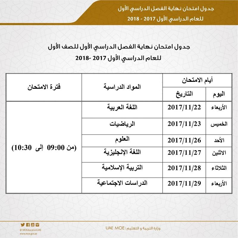 مواعيد الجامعات في الامارات