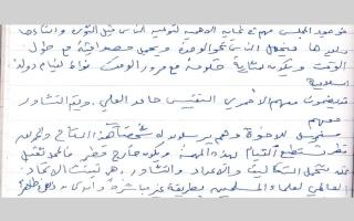 الصورة: مذكرات بن لادن: قطر تستطيع أن تتكفل باتحاد علماء المسلمين